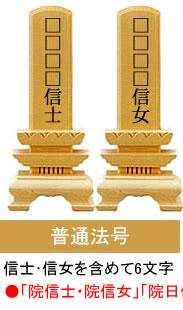 日蓮宗の普通法号(戒名)、男性女性
