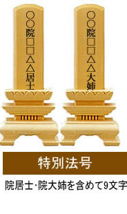 日蓮宗の特別法号高位(戒名)、男性女性