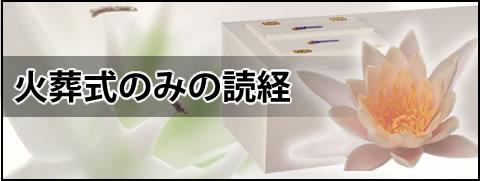 法事・法要・供養の読経料